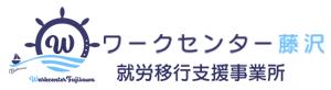 【神奈川県藤沢市】障がい者の就労移行支援事業所「ワークセンター藤沢」
