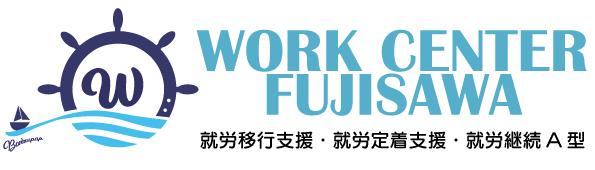 就労移行支援事業所・就労継続支援A型【ワークセンター藤沢】 | 神奈川県藤沢市六会・湘南台|